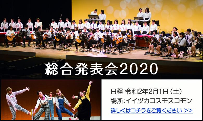 総合発表会2020
