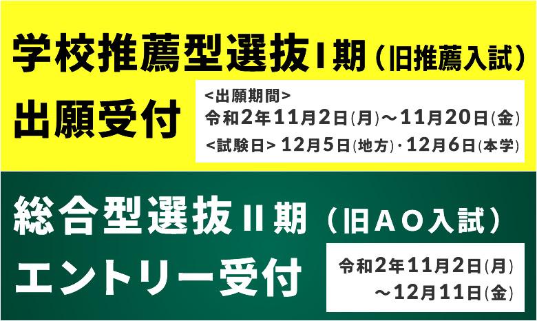 学校推薦型選抜1期出願受付 総合型選抜2期(旧AO入試)エントリー受付
