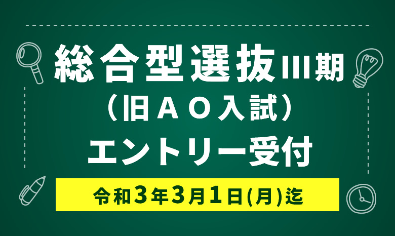総合型抜粋Ⅲ期(旧AO試験)エントリー受付