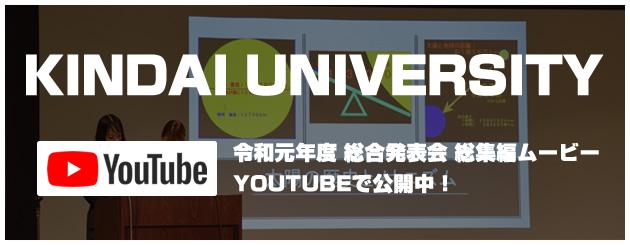 近畿大学九州短期大学YOUTUBE 公式チャンネル公開!