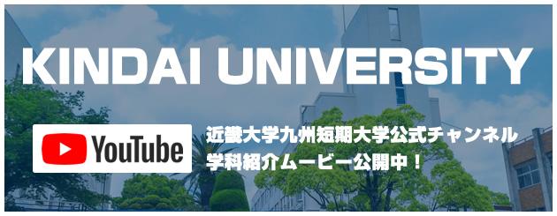 近畿大学九州短期大学公式チャンネル 学科紹介ムービー公開中!