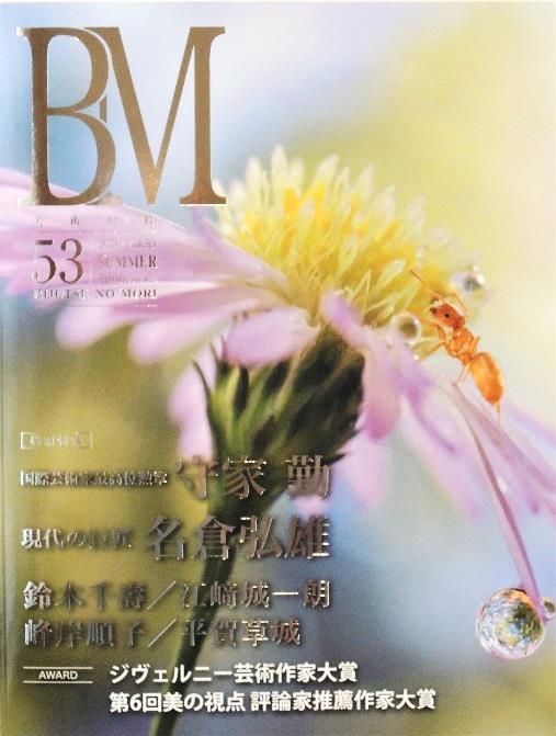 掲載出版物「BM Vol.53 SUMMER」表紙